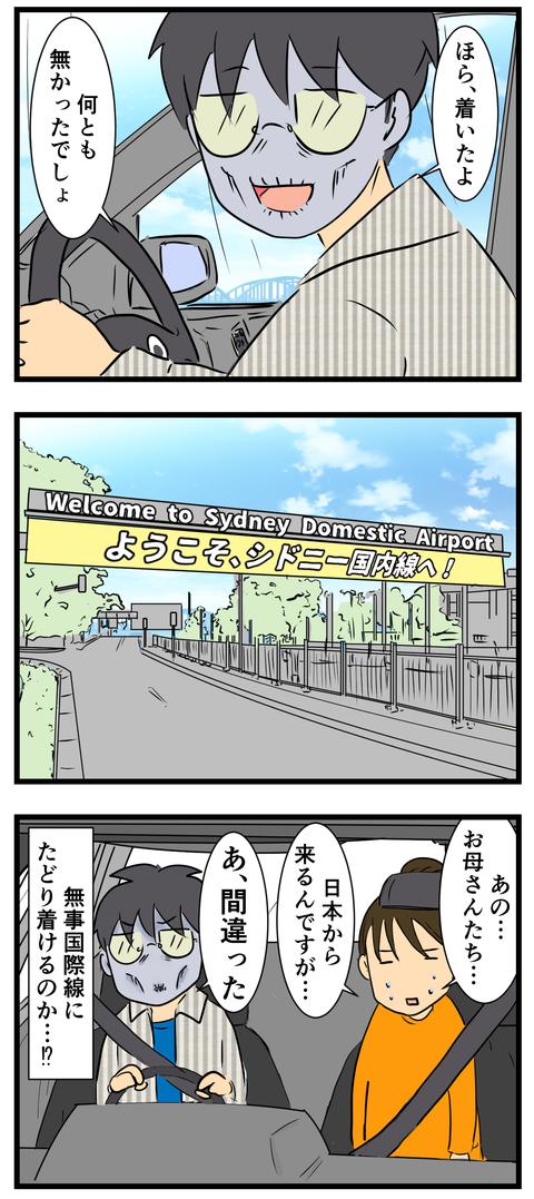 しどにー (3)