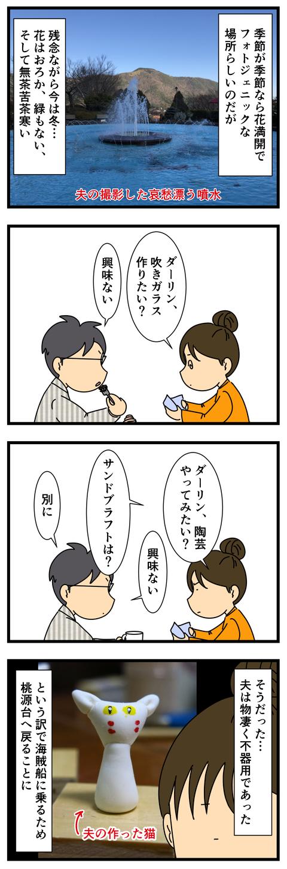 強羅公園 (3)
