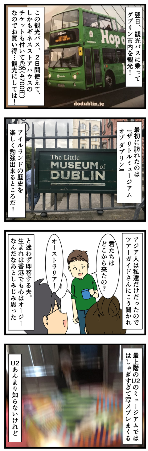 cthe litlle museum of dublin (2)
