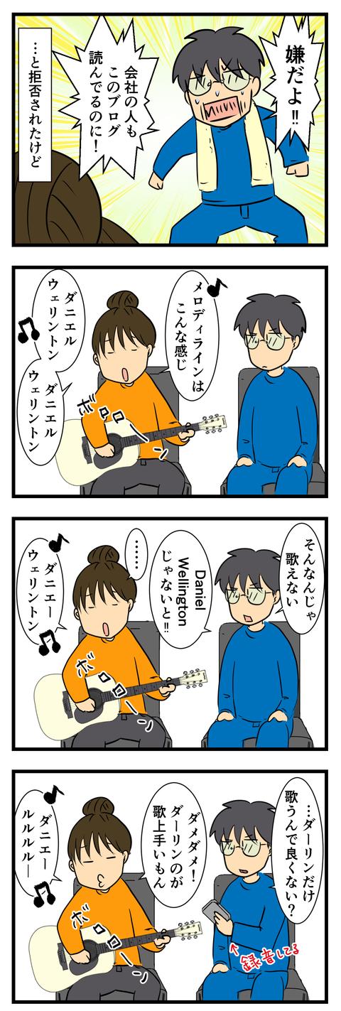 ダニエルウェリントン2 (3)