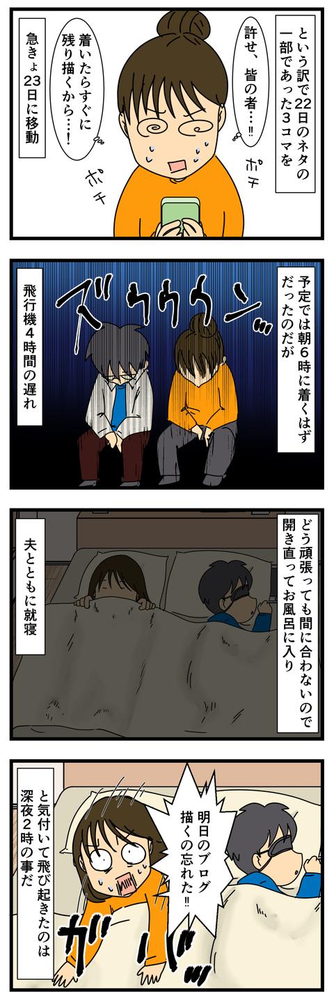 ただいま!! (3)