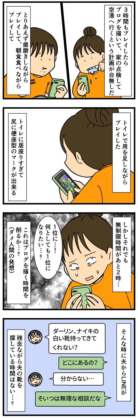 ゲームのせいで… (3)