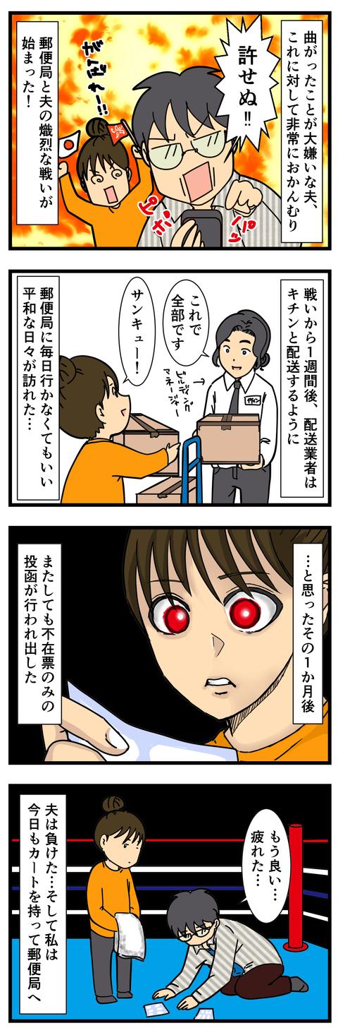 郵便局と私 (3)