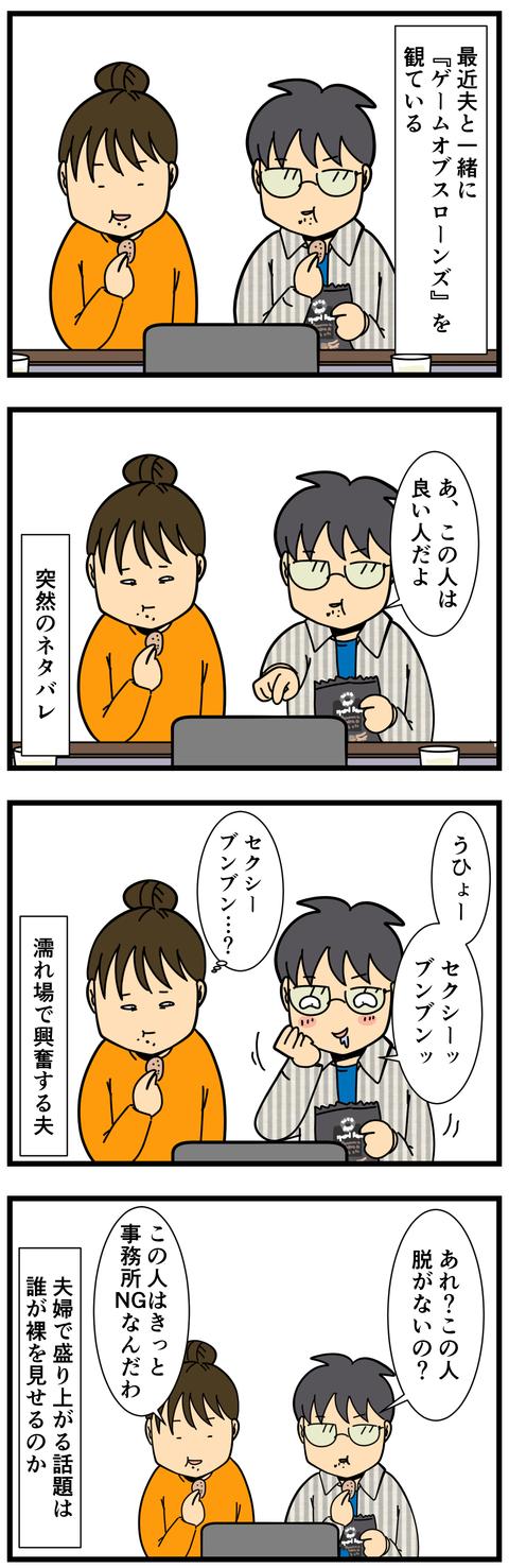夫とドラマ観賞 (2)