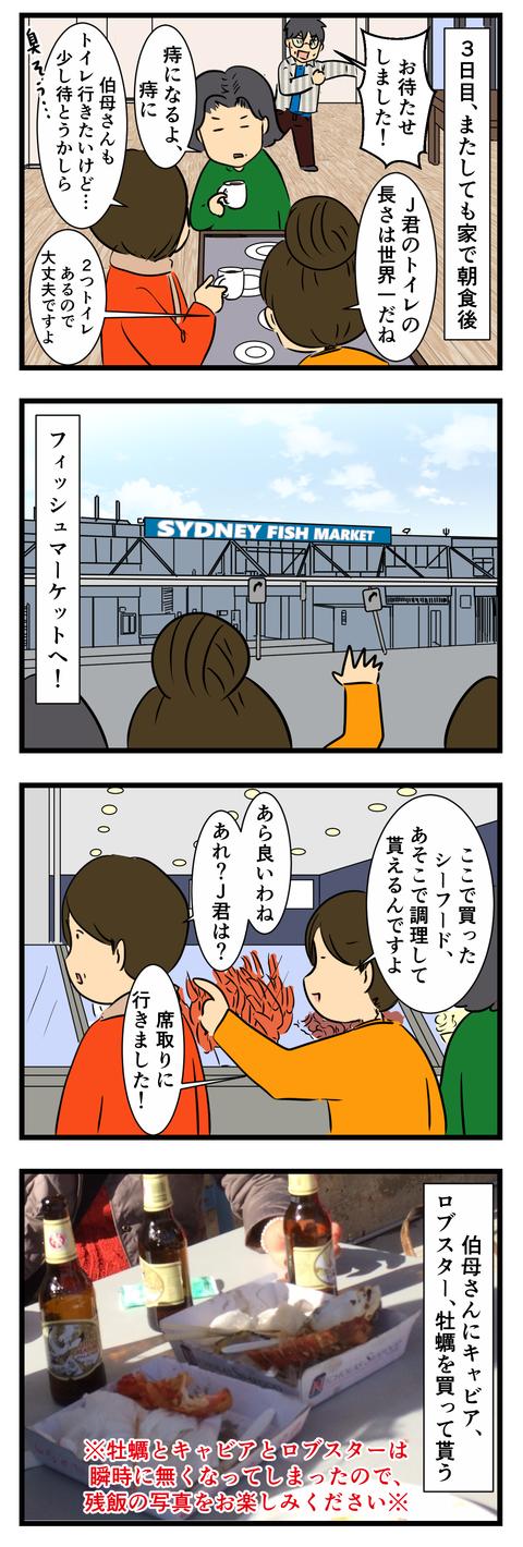 フィッシュマーケット (2)