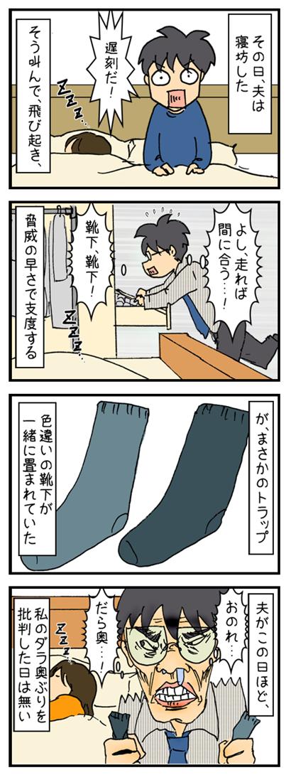 朝寝坊した日_001