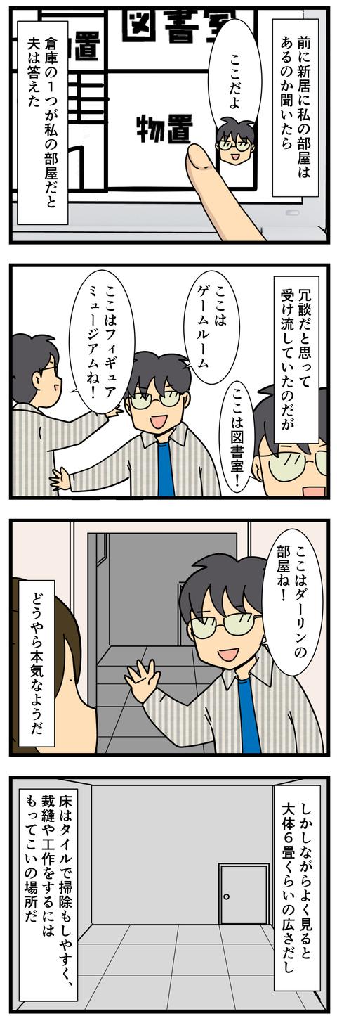 私の部屋! (2)