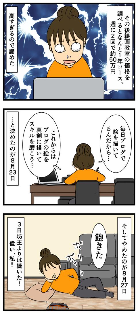 smash9 (3)