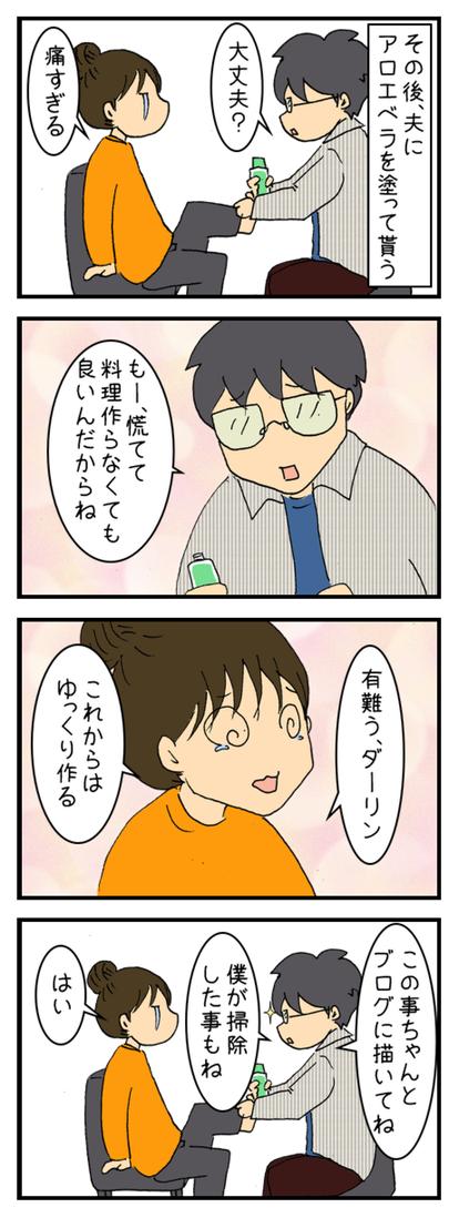 駄菓子屋のお好み焼き 追記_001