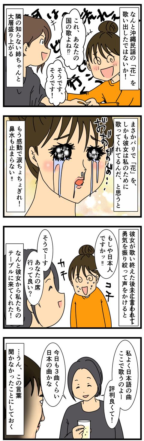 最後の晩餐 (3)