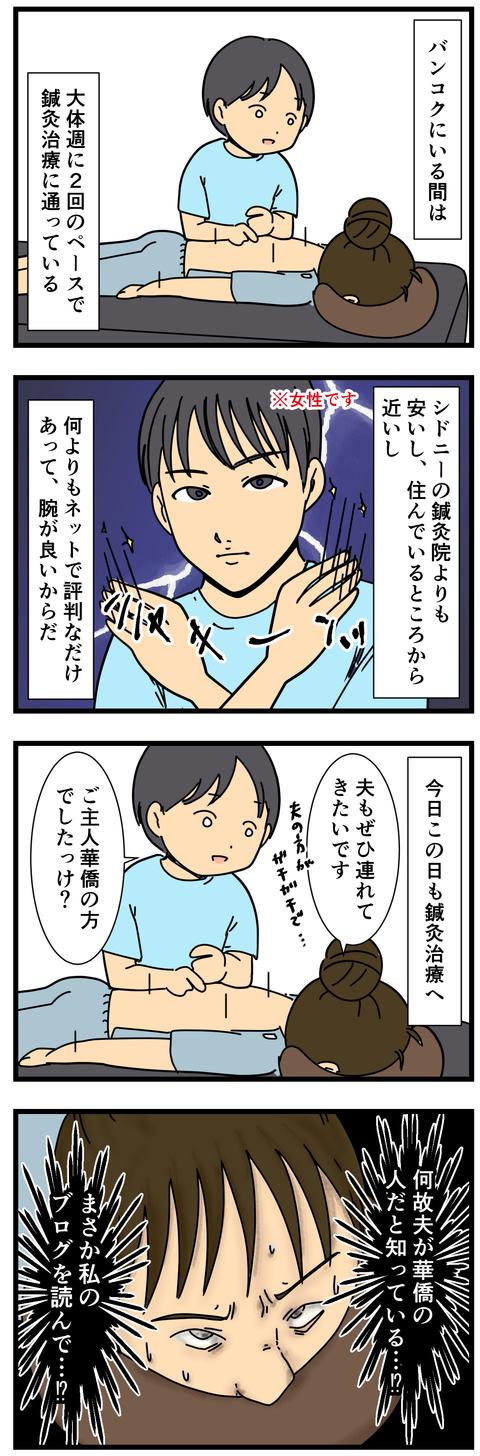 ブロガーだとバレる瞬間 (2)
