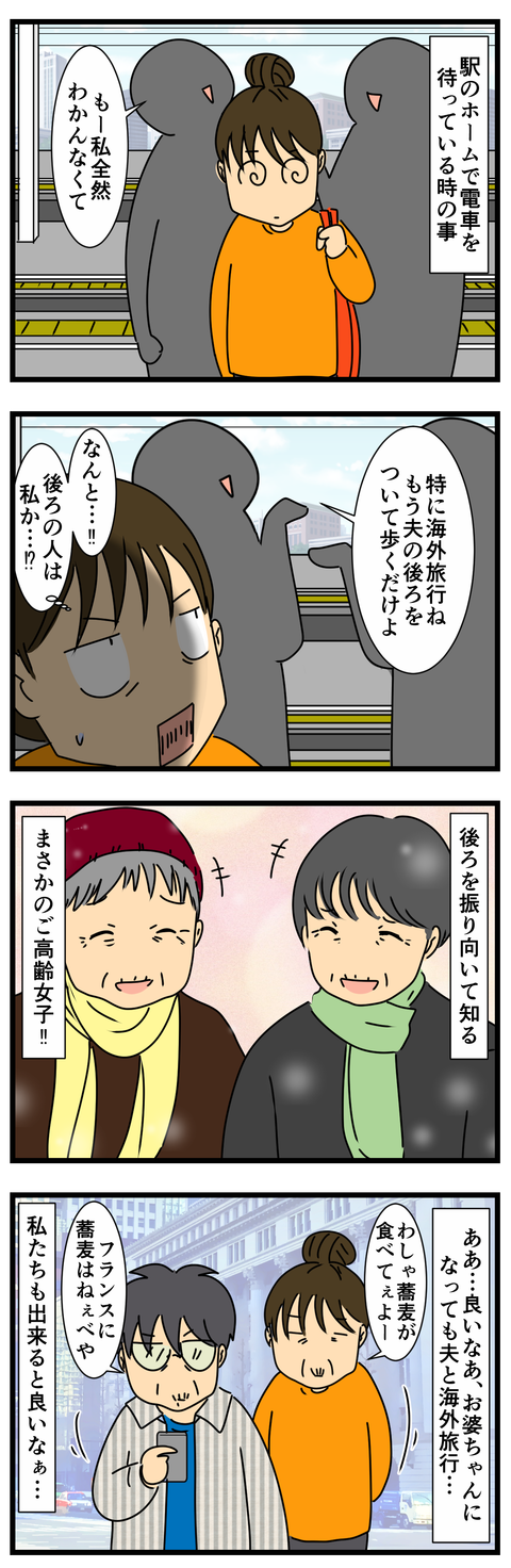 老後 (2)