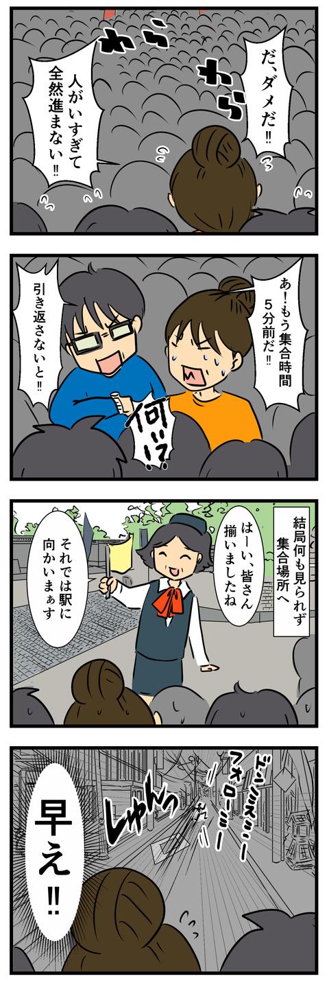 伏見稲荷大社にて その2 (5)