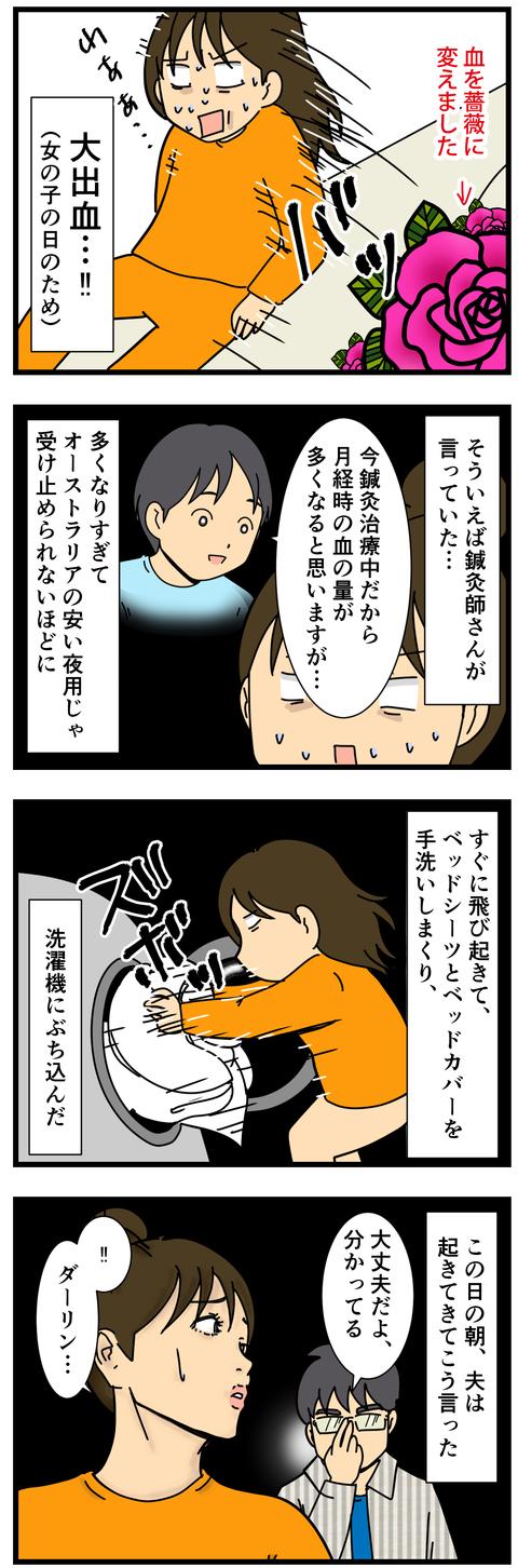 ああ、久しぶりの… (3)