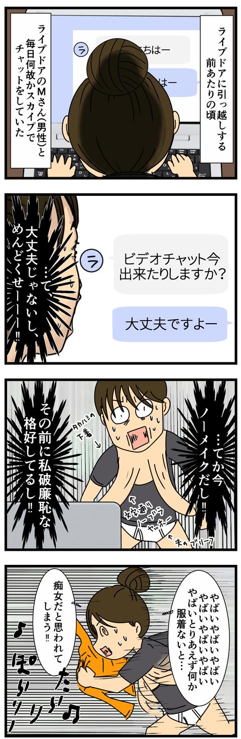 噂のMさんとのチャット (4)