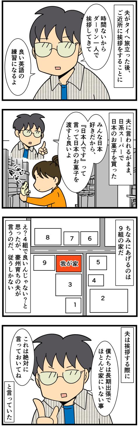 ご近所に挨拶 (2)