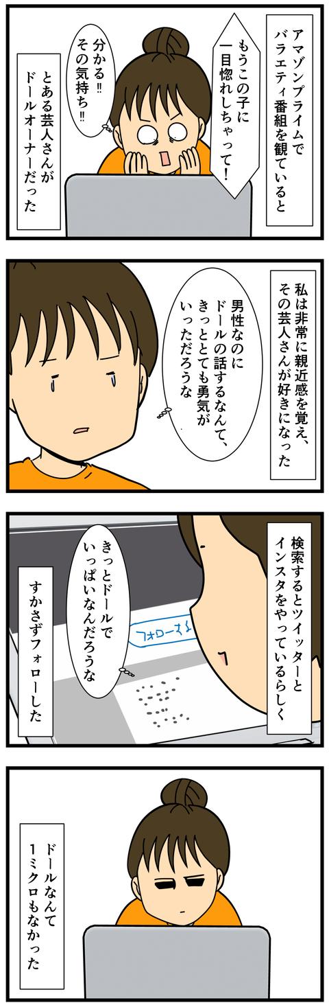 芸人さんとドール (2)