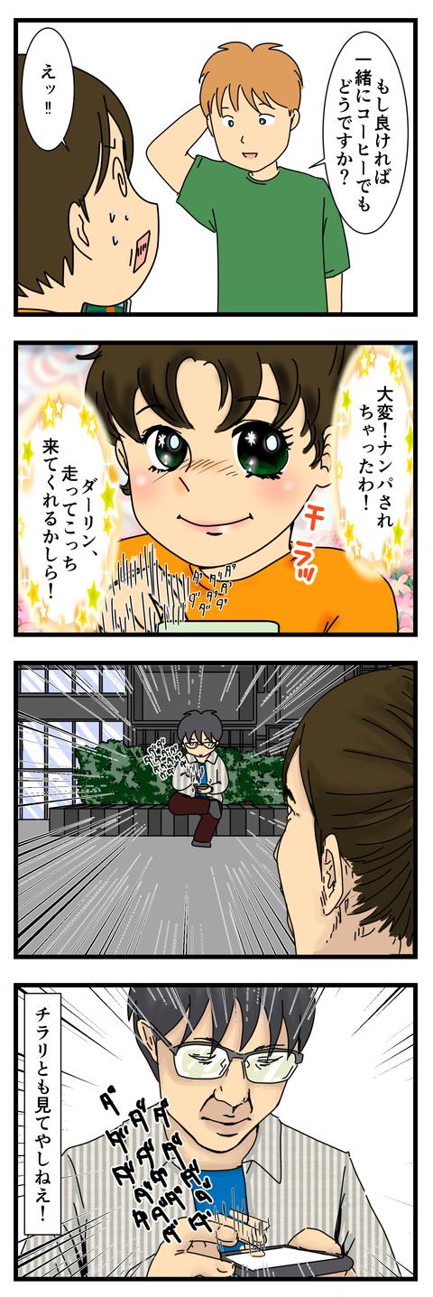 私よりポケモンなのね… (3)