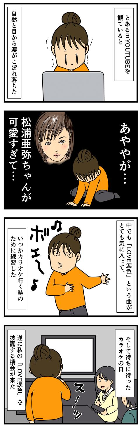平成最後のアイドルと言えば (2)