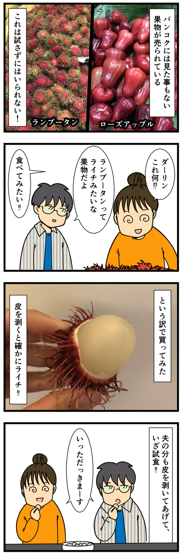 バンコクの果物 (2)