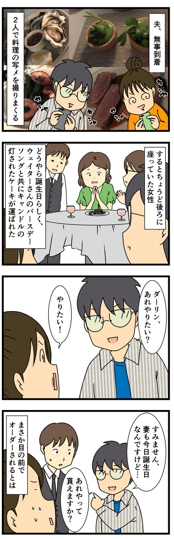 バースデーディナー2 (2)