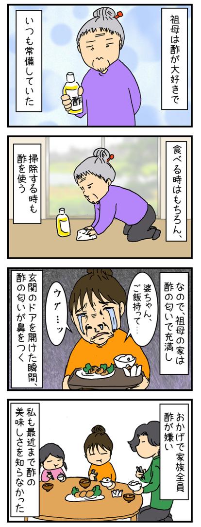 祖母と酢_002