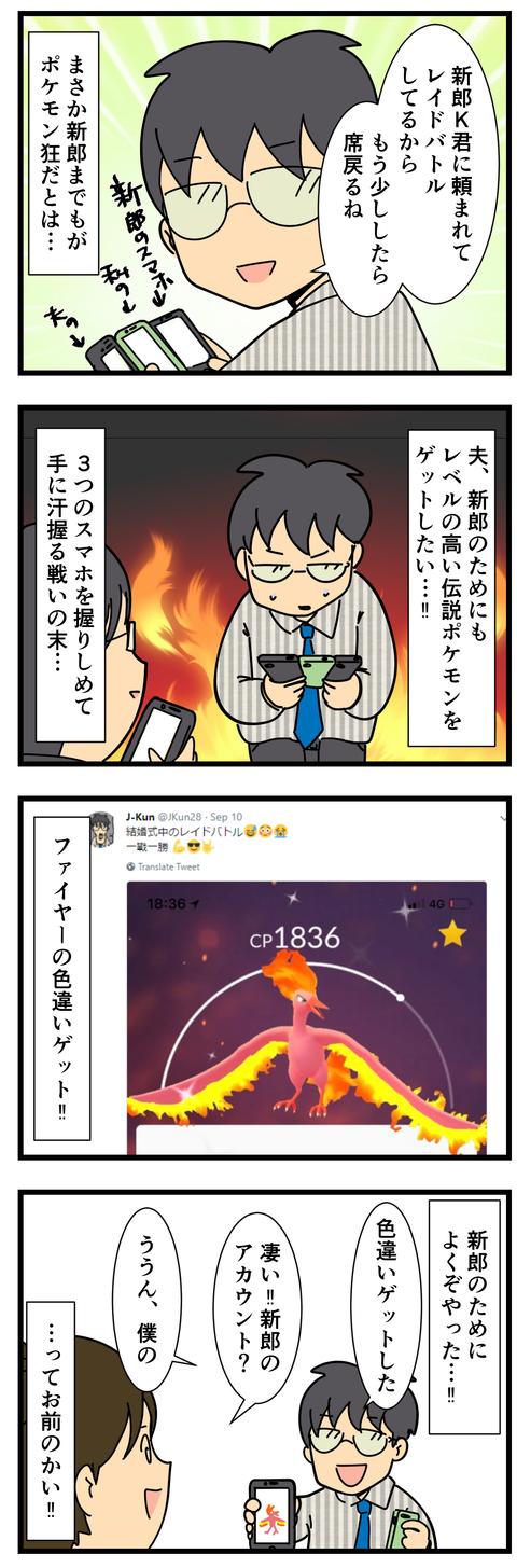 披露宴! (3)