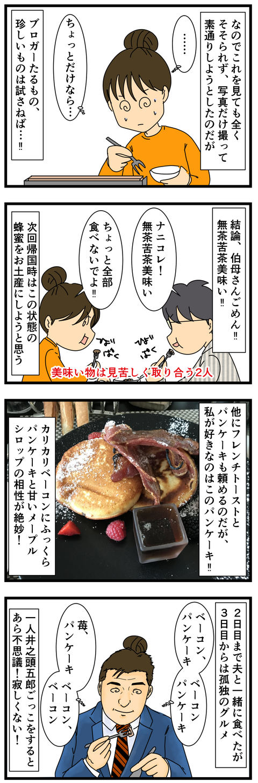 ホテルの朝食2 (2)