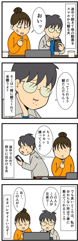 夫とドラマ観賞 (3)