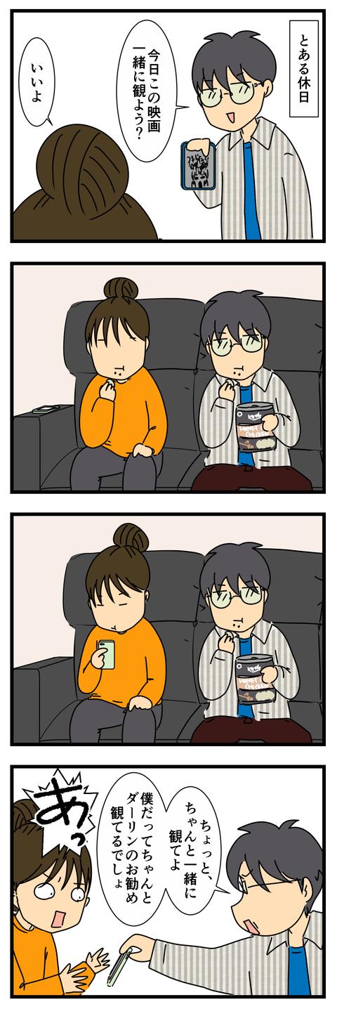 夫の観たい映画 (2)