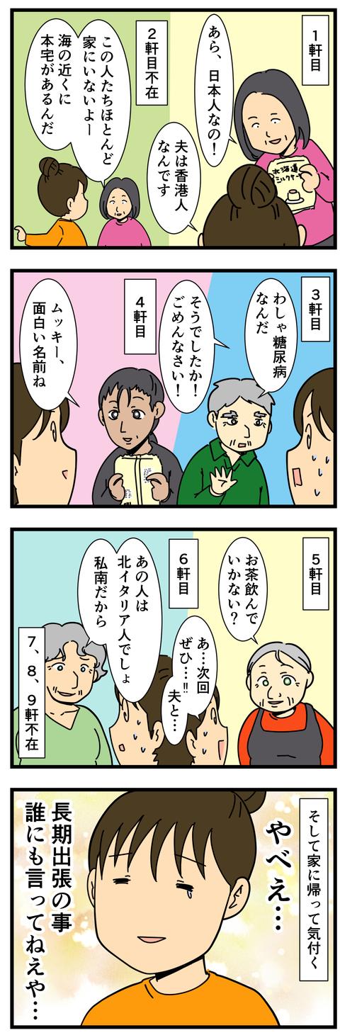 ご近所に挨拶 (3)