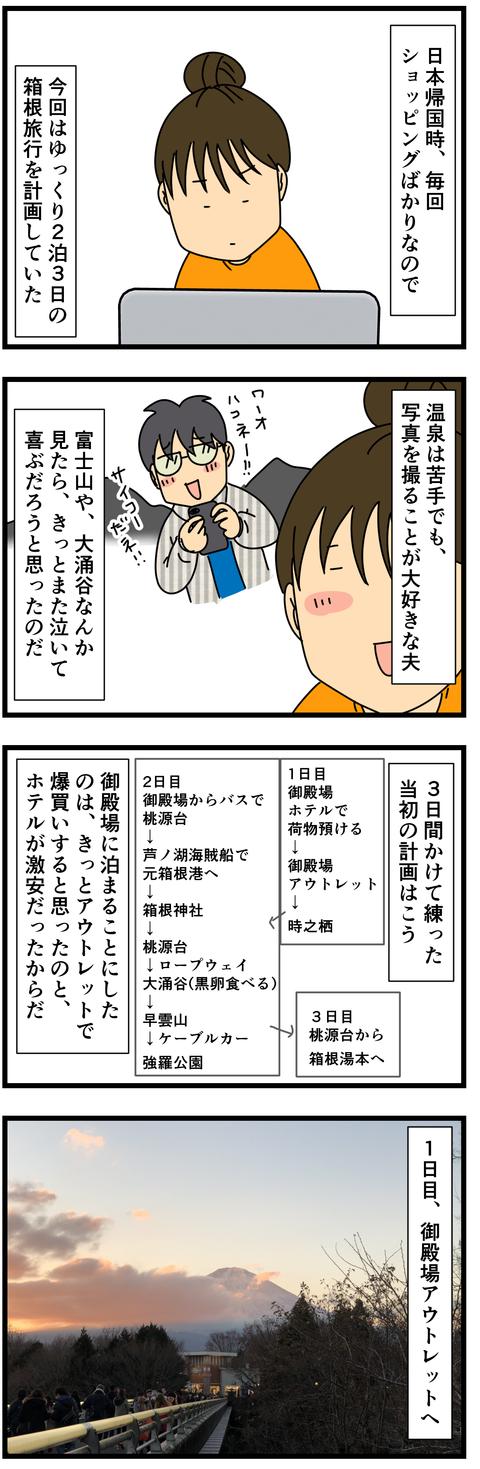 箱根の旅 (2)