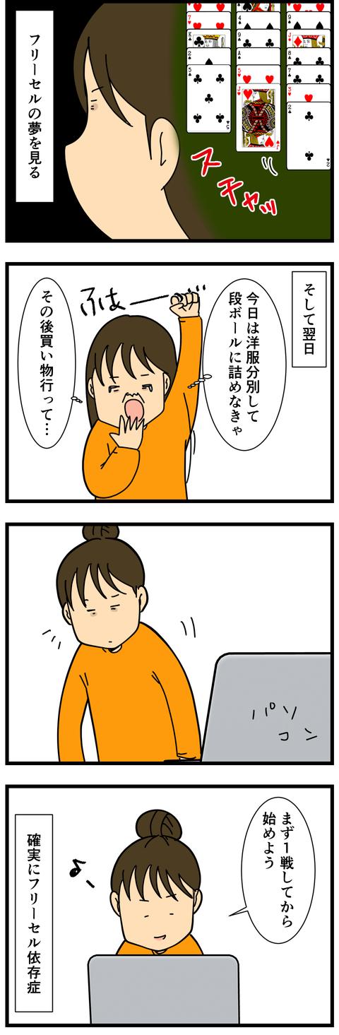 フリーセル依存症 (3)