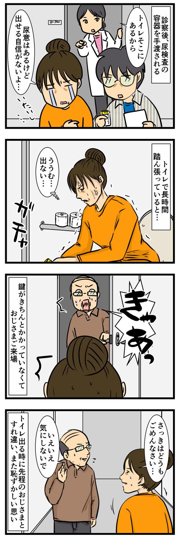膀胱炎と私と夫 (3)