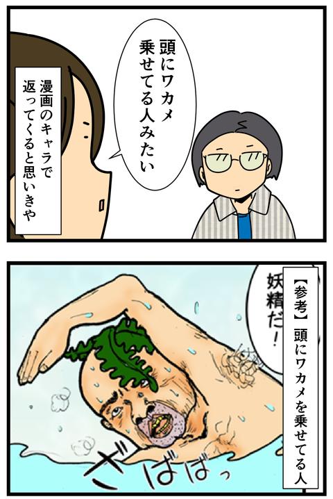夫の髪を切る (5)