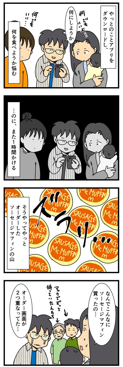 魔のマックのアプリ (3)