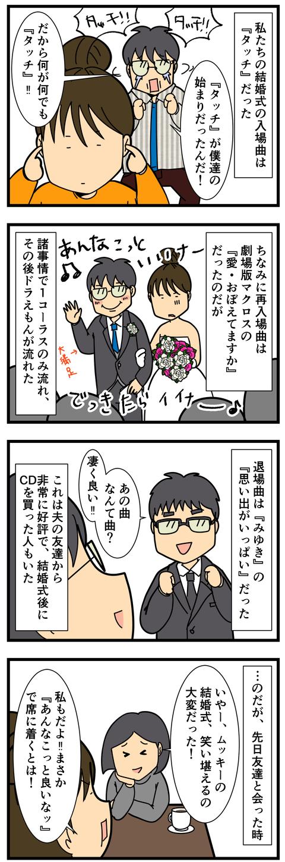 結婚式の曲、侮れない (2)