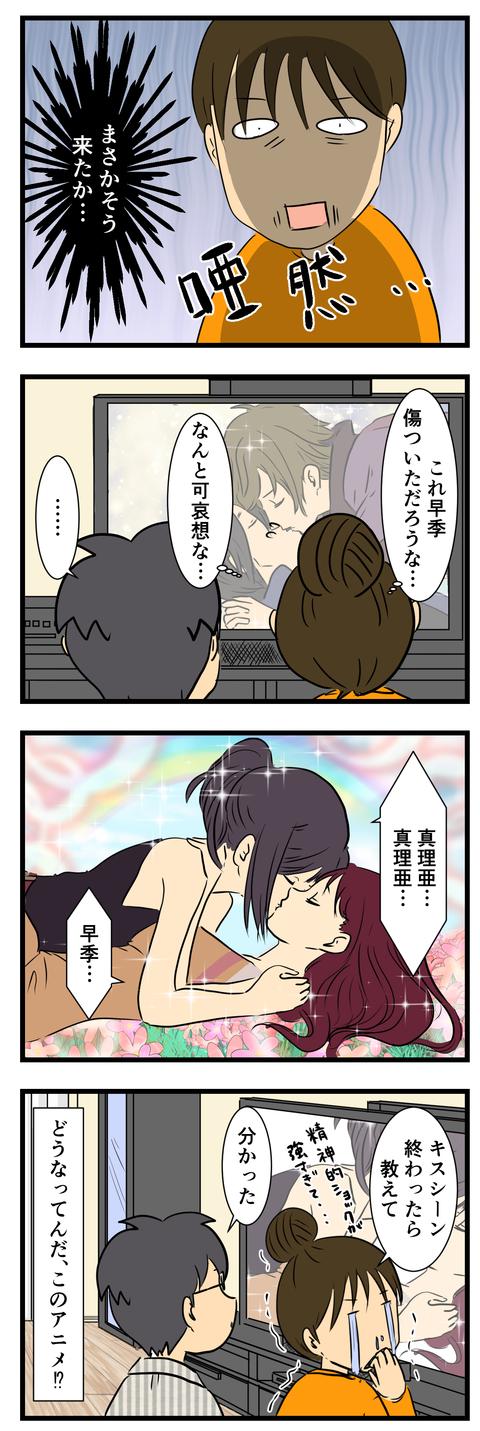 新世界より (3)