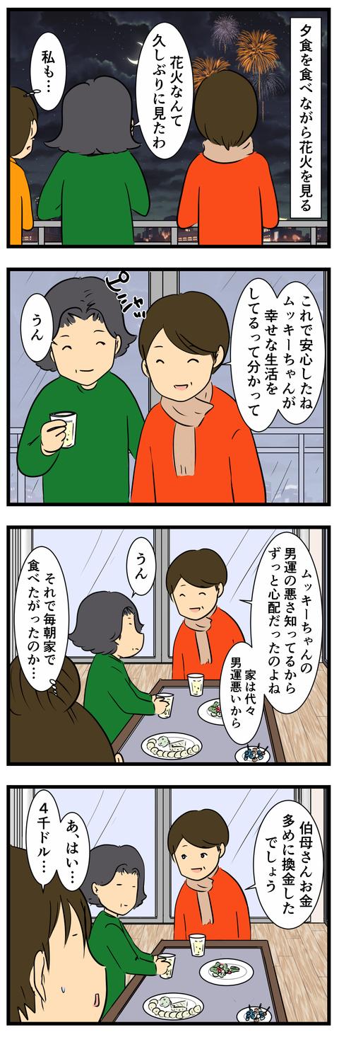 伯母の思いと母の思い (2)