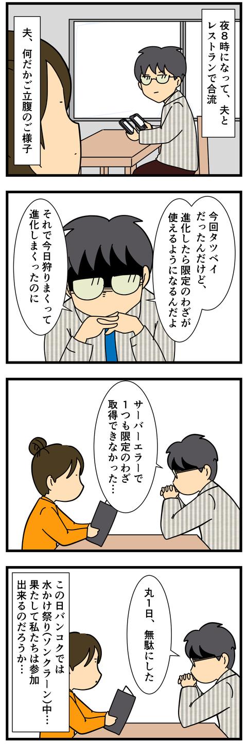 バンコク1日目 (3)