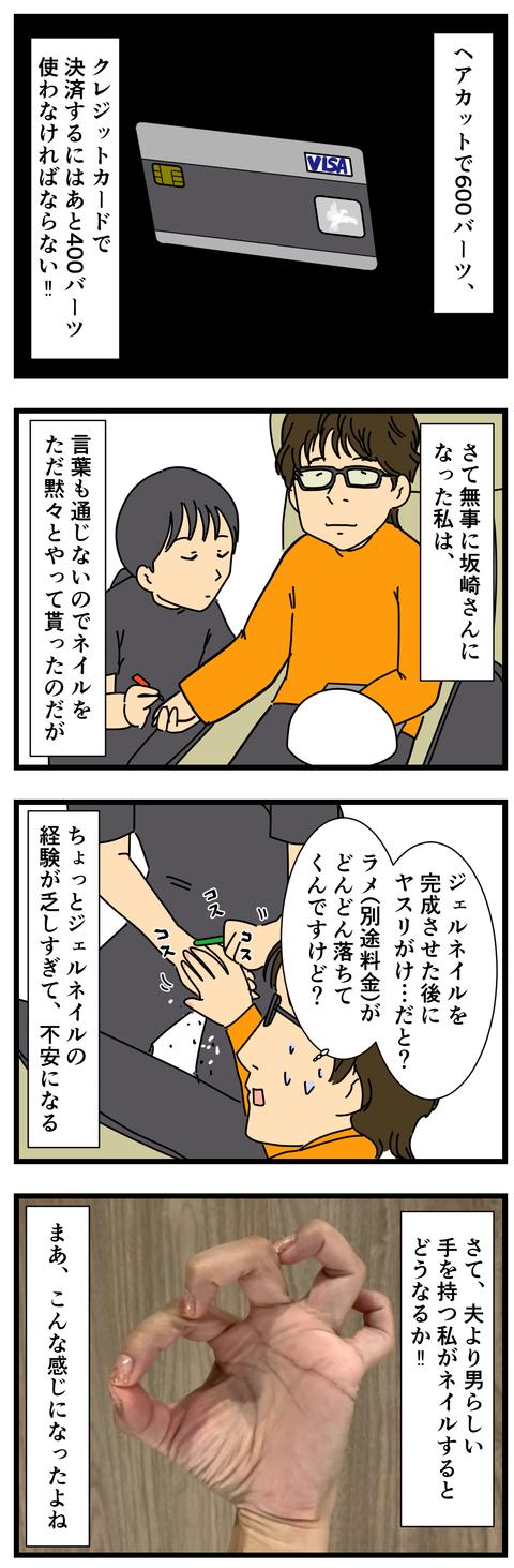 コミック2 (5)
