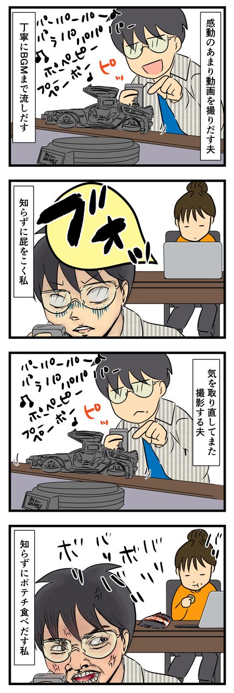 バック・トゥ・ザ・フューチャー (3)