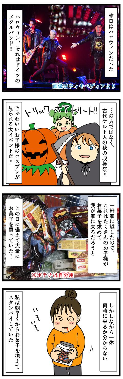 昨日はハロウィンでした! (2)