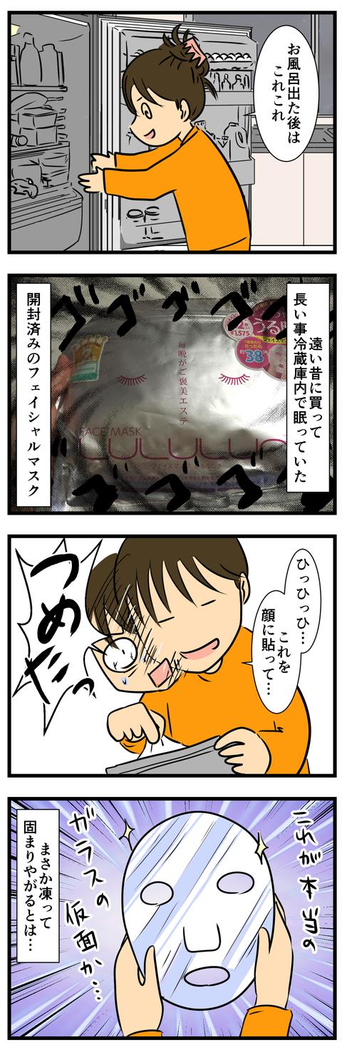 久しぶりのメス心 (3)
