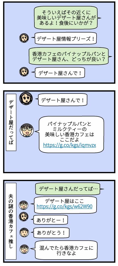 おすすめがしたくて (5)