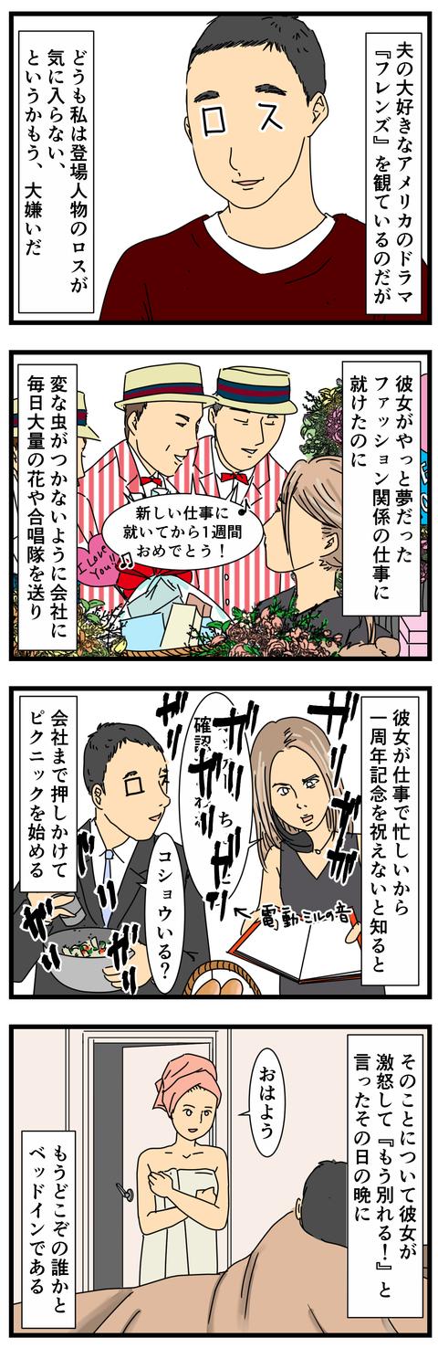 ドラマの登場人物がkiraisugitekomaru (2)