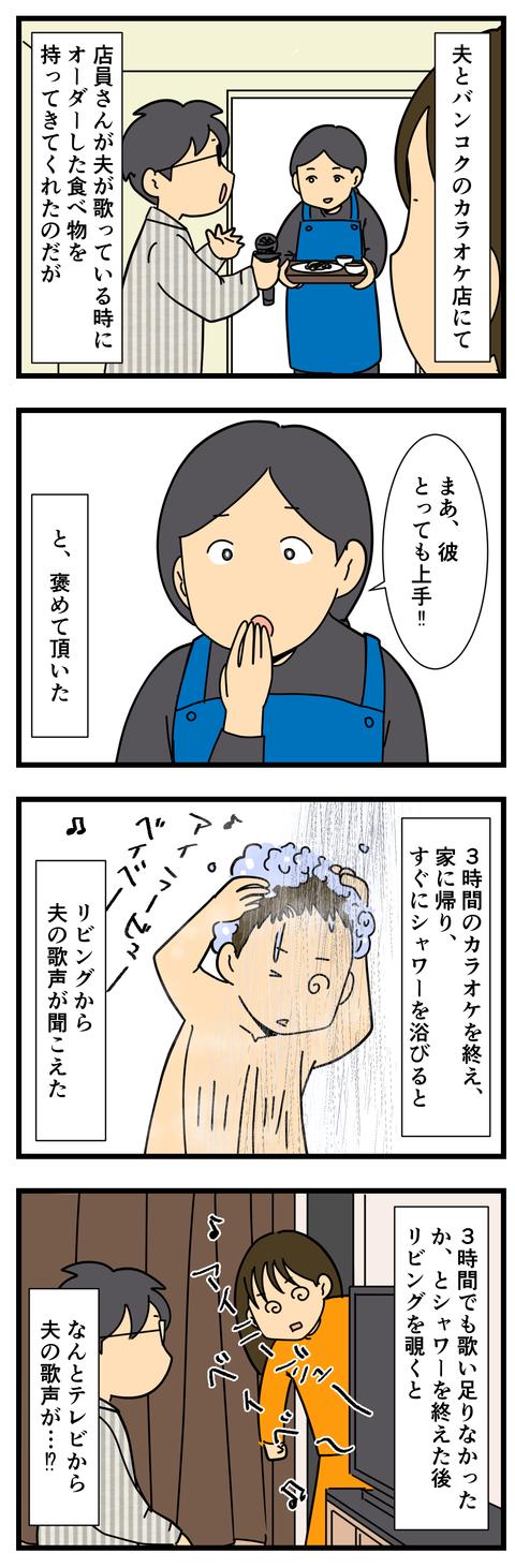 カラオケ その22 (2)