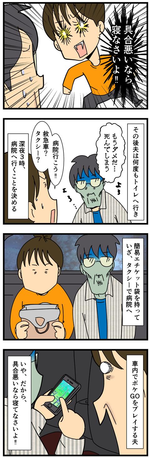 夫、入院 (3)