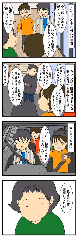 お別れの日 (3)