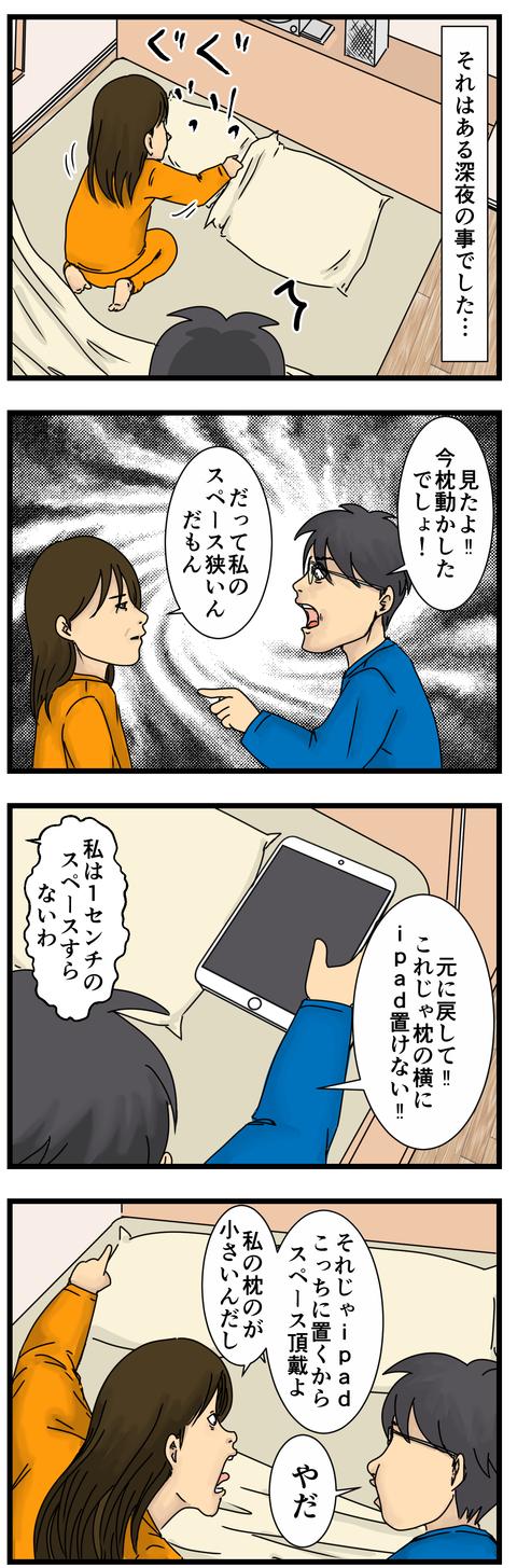 深夜の格闘 (2)